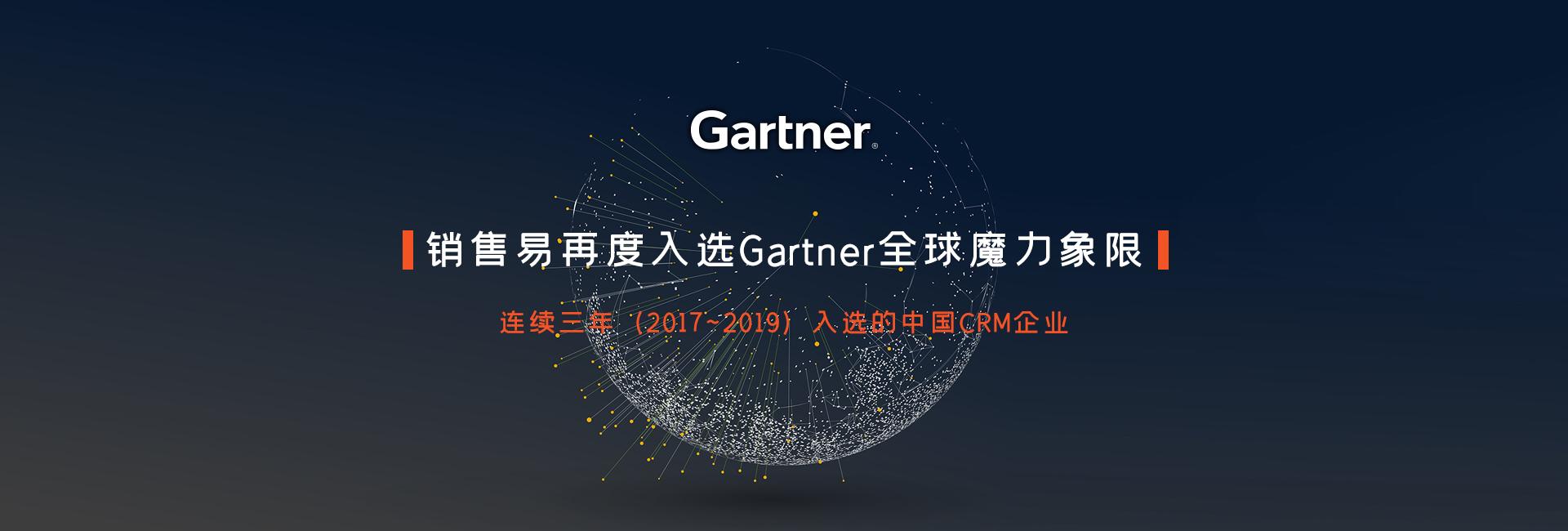 gatner2019-1920X650